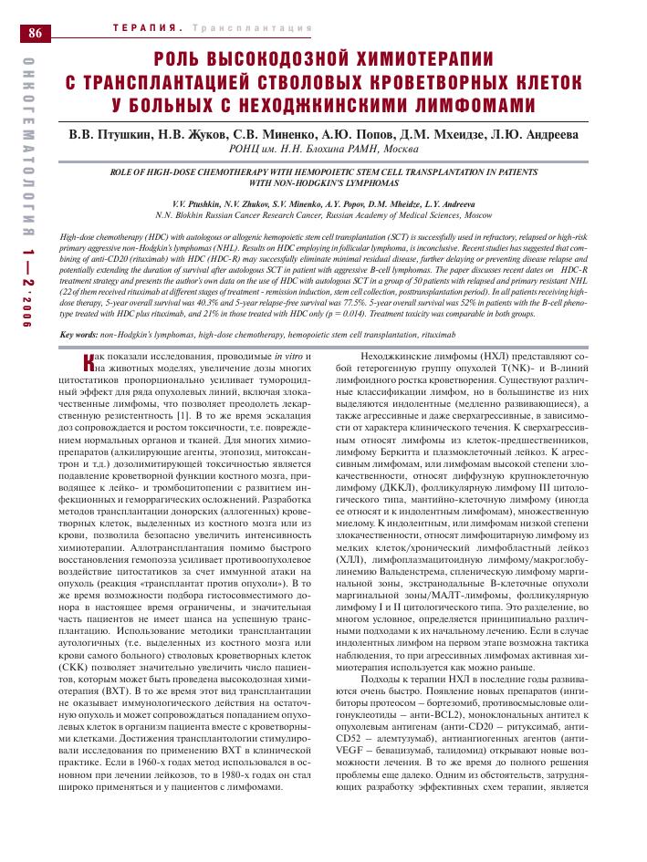 contagiosite papillomavirus