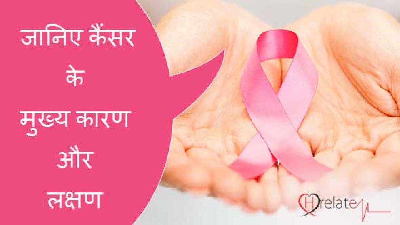 cervical cancer ke lakshan in hindi warts foot pic