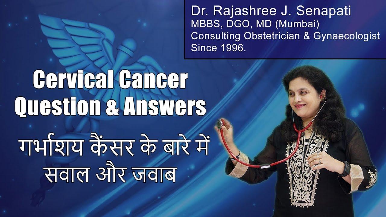 cervical cancer ke lakshan in hindi